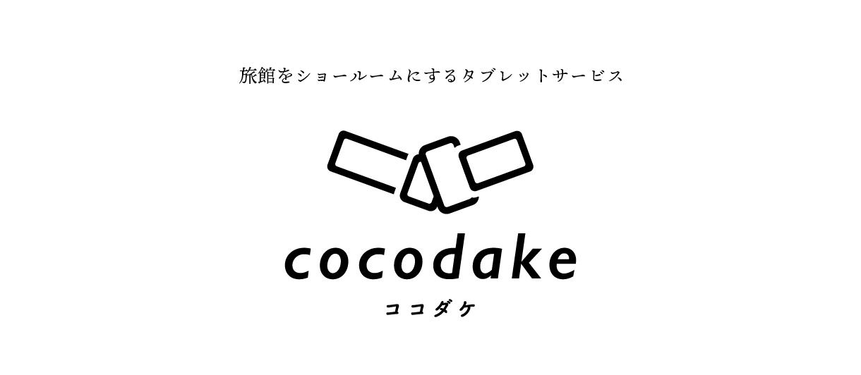 cocodake ココダケ