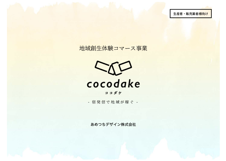 cocodake(生産者・販売業者様向け)