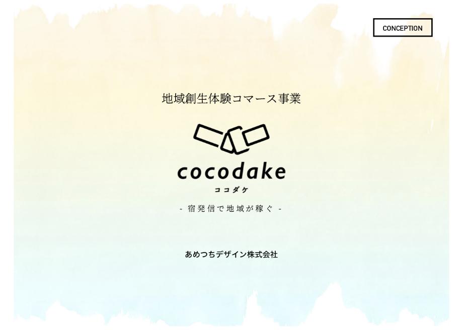cocodake概要