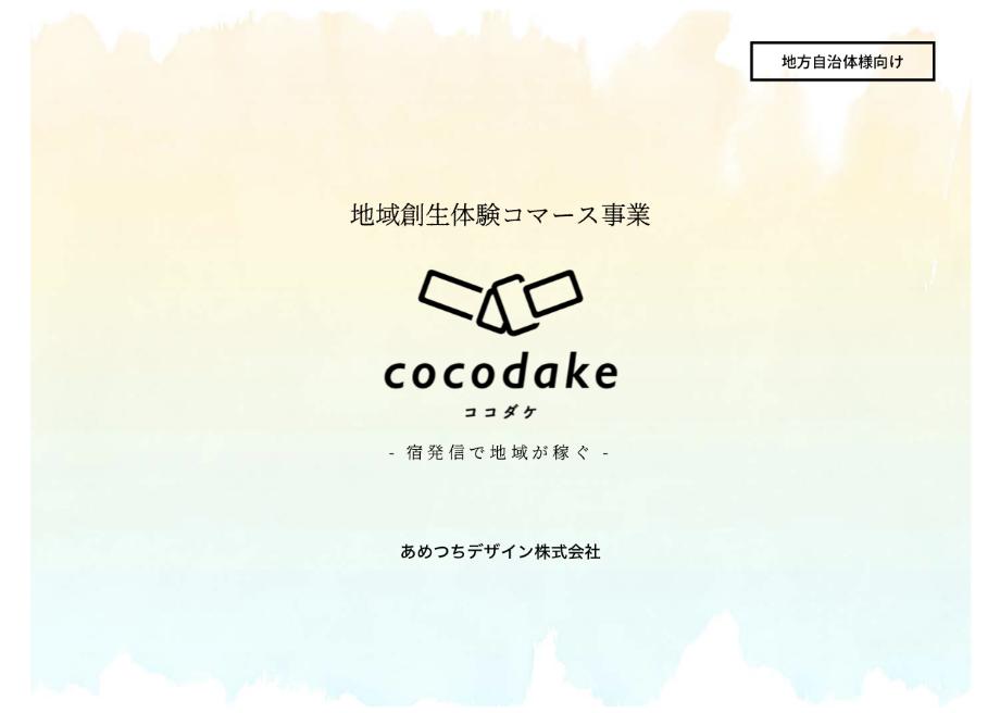 cocodake(地方自治体様向け)