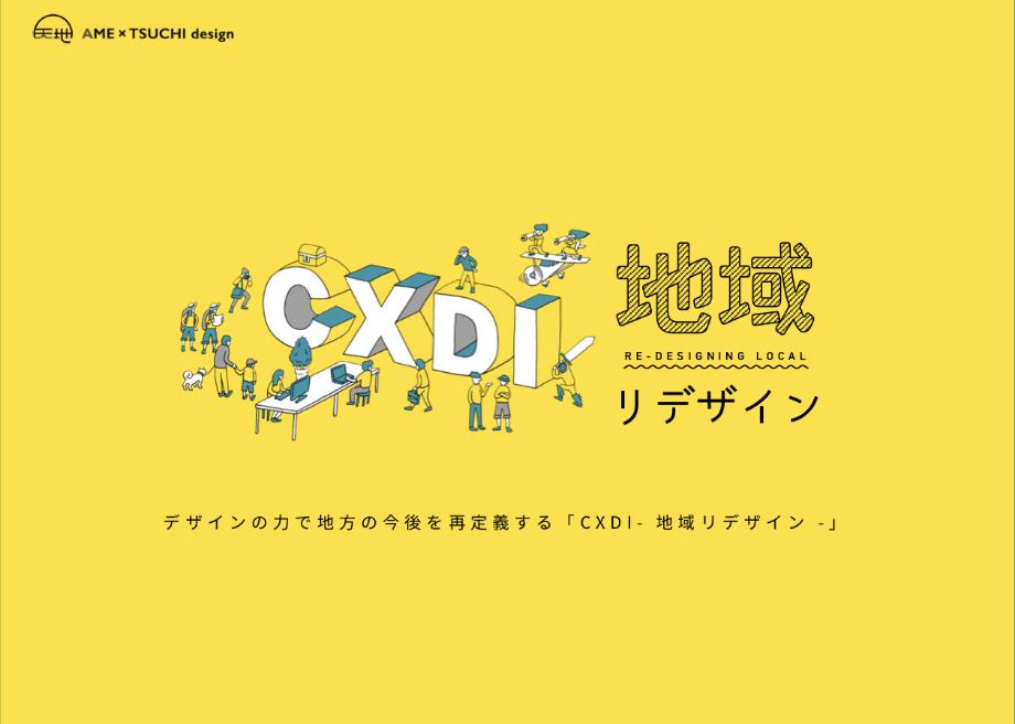 CXDI 地域リデザイン