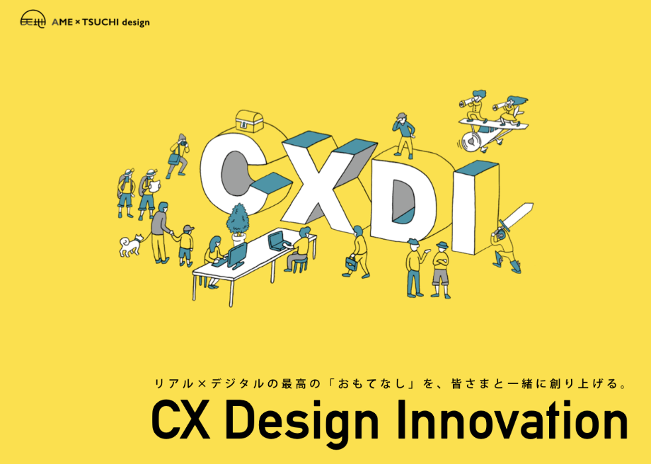 CX Design Innovation(CXDI)