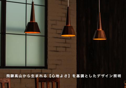 照明ブランド「Moare」(柿下木材製作所)