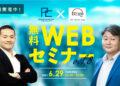 【6/29開催】プライムコンセプト×あめつちデザインコラボ! 無料WEBセミナーVol.8