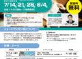 新事業アイデア発掘〜ショートプレゼン会